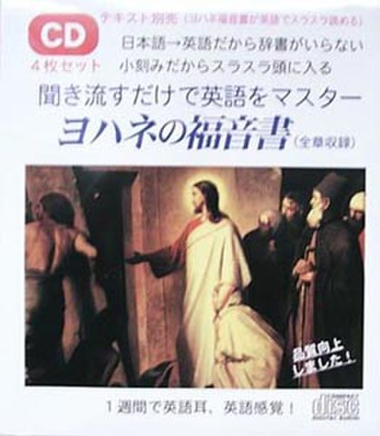 聞き流すだけで英語をマスター:ヨハネの福音書(CD4枚+教本)