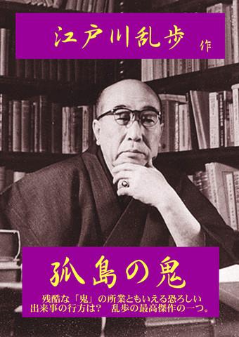 孤島の鬼(江戸川乱歩作)PDF版