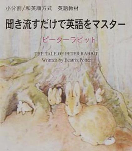 聞き流すだけで英語をマスター:ピーターラビット(CD1枚+教本)