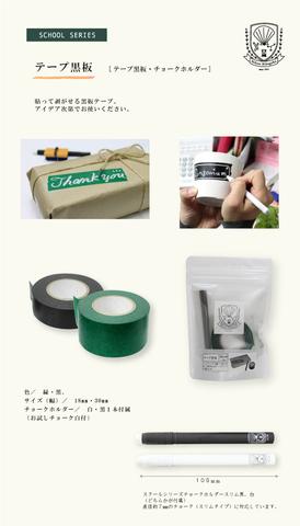 テープ黒板18ミリ・30ミリ(黒・緑)各1計4個セット