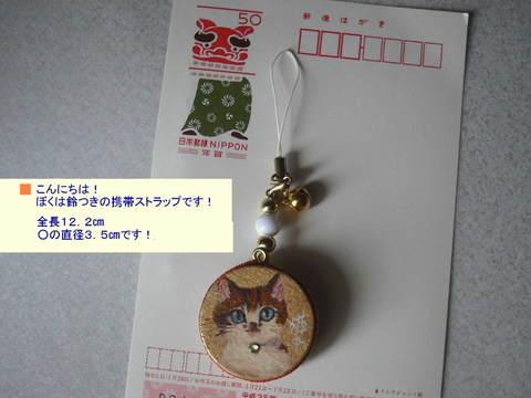 2匹の猫の鈴つき携帯ストラップ