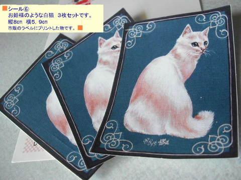 シール⑥お姫様のような白猫