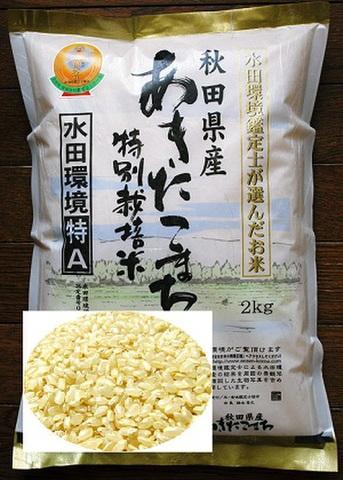 玄米 あきたこまち 2kg