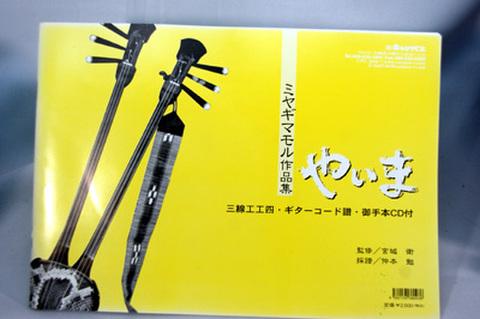 三線エエ四・ギターコード譜・お手本CD付