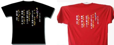 てぃんさぐぬ花 オリジナルTシャツ(赤、黒)