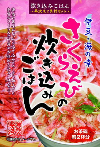 123 桜えびの炊き込みご飯