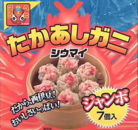 10-86【送料無料】高足シュウマイ2箱