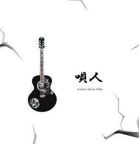 【唄人~Acoustic Guiitar Album~】通常盤(送料税込)