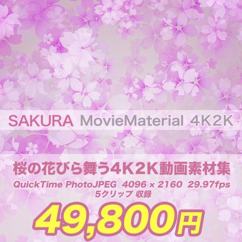 4K2K動画素材集【SAKURA MovieMaterial 4K2K】ロイヤリティーフリー(著作権使用料無料)4096×2160と3840×2160