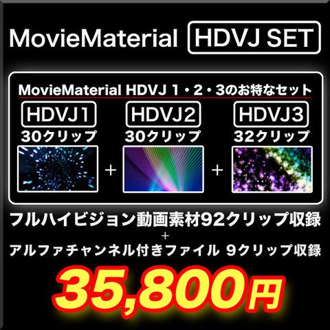 フルハイビジョン92クリップ+αチャンネル付き9クリップ収録【MovieMaterial HDVJ SET】ロイヤリティフリー(著作権使用料無料)HDVJ1・2・3をセット