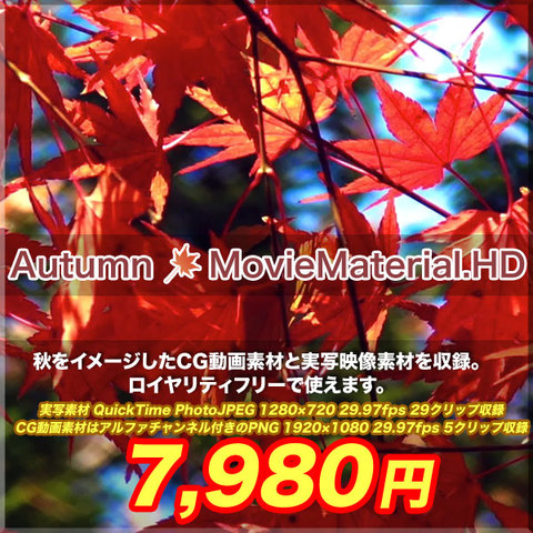 ハイビジョン 秋を題材にした実写映像素材とCG動画素材 Autumn MovieMaterial.HD ロイヤリティフリー(著作権使用料無料)