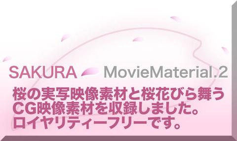 桜実写映像素材と桜花びら舞うCG映像の第二弾 SAKURA MovieMaterial.2 ロイヤリティフリー(著作権使用料無料)