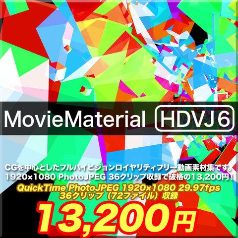 フルハイビジョン動画素材集第6段【MovieMaterial HDVJ6】ロイヤリティフリー(著作権使用料無料)