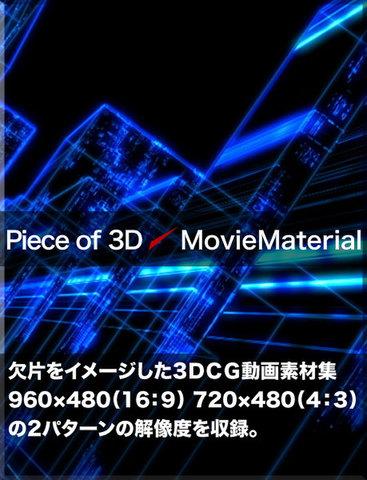 3DCG映像素材集【Piece of 3D MovieMaterial】自由に使えるロイヤリティフリー動画素材集 2,980円