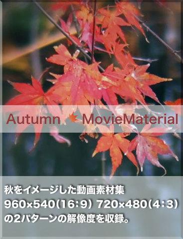 秋を題材にした実写映像素材とCG動画素材 Autumn MovieMaterial ロイヤリティフリー(著作権使用料無料)
