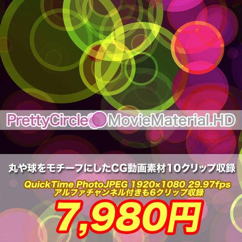 フルハイビジョンCG動画素材集 PrettyCircle MovieMaterial.HD ロイヤリティフリー(著作権使用料無料)