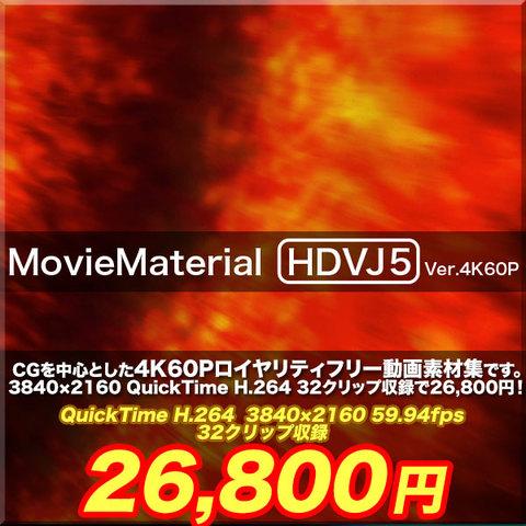 ウルトラHD動画素材集 HDVJ5 ver.4K60P ロイヤリティーフリー(著作権使用料無料)