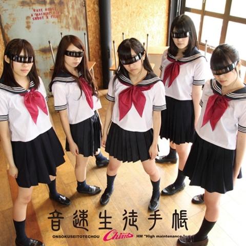 音速生徒手帳 限定盤(CD・DVD)