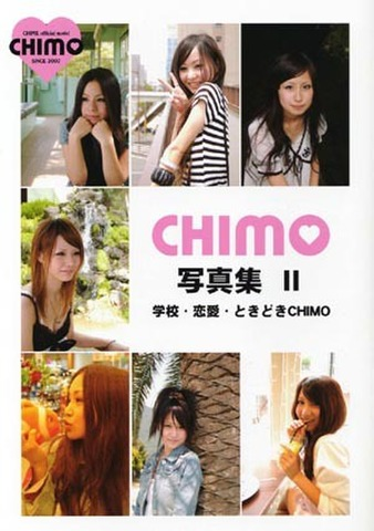 CHIMO写真集Ⅱ(学校・恋愛・ときどきCHIMO)