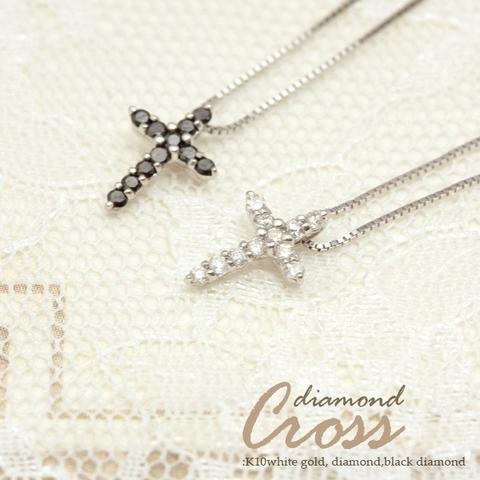 ブラックダイヤモンド&ダイヤモンド・クロス十字架ネックレス【おすすめ】【即納】