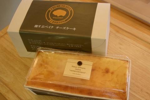 当店1番人気! 湘すぷベイクチーズケーキ