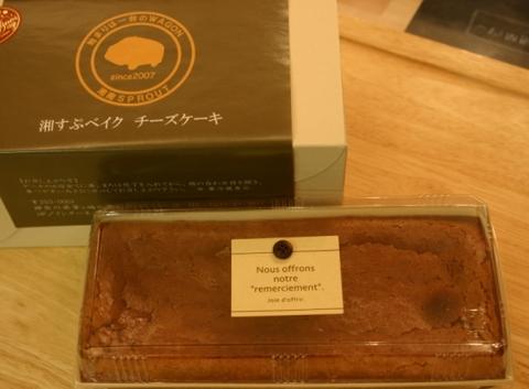 湘すぷベイク チョコベイクチーズケーキ