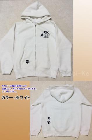 フルジップパーカー ホワイト【送料無料】