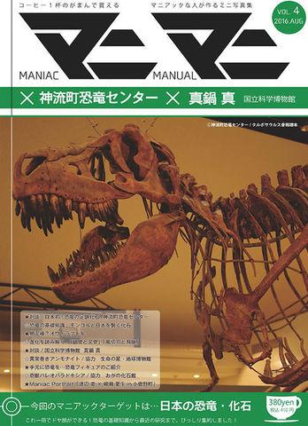 マニマニ Vol.4 〈日本の恐竜・化石〉