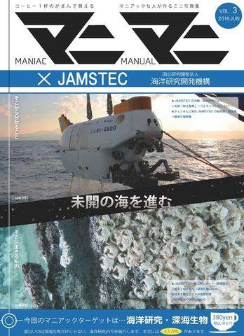 マニマニ Vol.3 〈海洋研究・深海生物〉