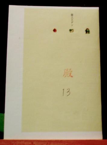 屋上エデン vol.13