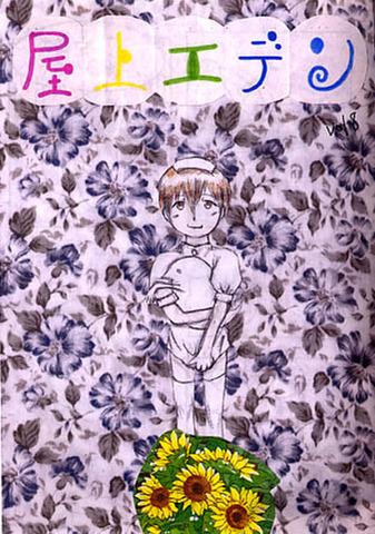 屋上エデン vol.8