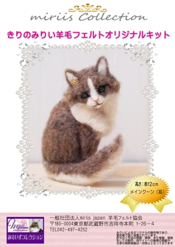 50%OFF! みりいオリジナル 「メインクーン 猫」キット