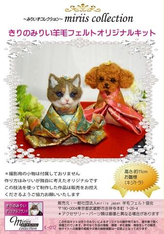 みりいオリジナル 「キジトラ猫ちゃん豪華なお雛様バージョン」キット