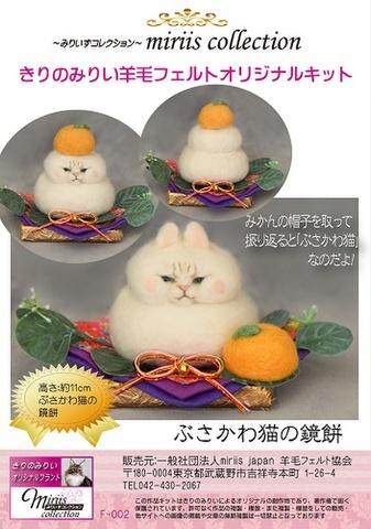 みりいオリジナル 「ぶさかわ猫の鏡餅」キット