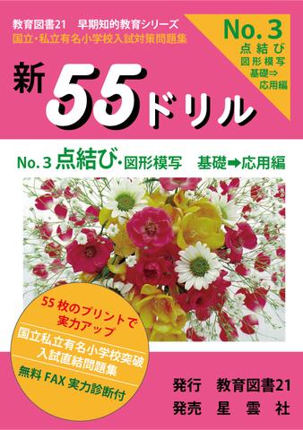 新55ドリル3「点結び」応用~発展編