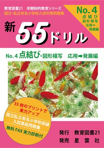 新55ドリル4「点結び」応用~発展編
