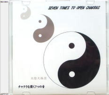 チャクラを開く7つの音CD 【太陰大極図バージョン】
