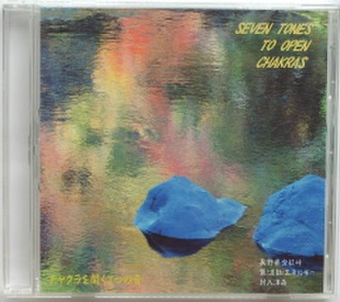 チャクラを開く7つの音CD 【分杭峠バージョン】