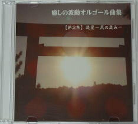 癒しの波動オルゴール曲集 【第2集】