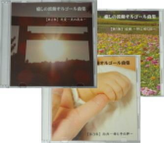癒しの波動オルゴール曲集 【第1~3集セット】