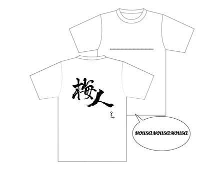 うめんちゅTシャツ White