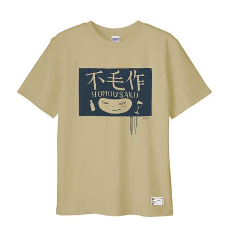 不毛作 Tシャツ