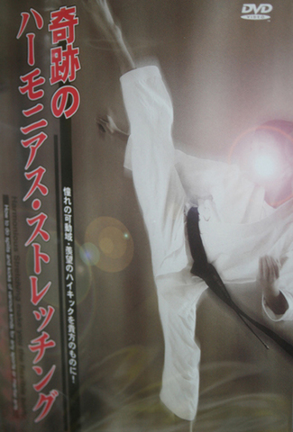 DVD 奇跡のハーモニアス・ストレッチング