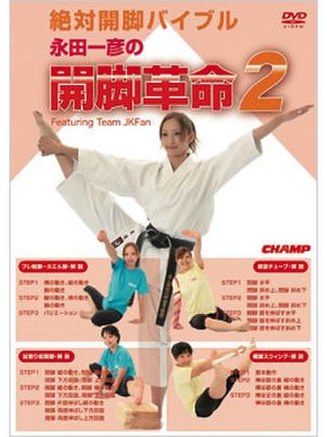 DVD 開脚革命2