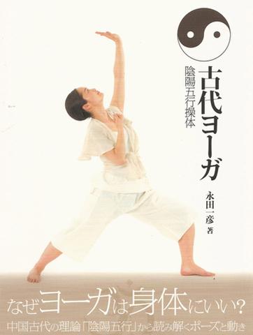 古代ヨーガ-陰陽五行操体-[単行本]