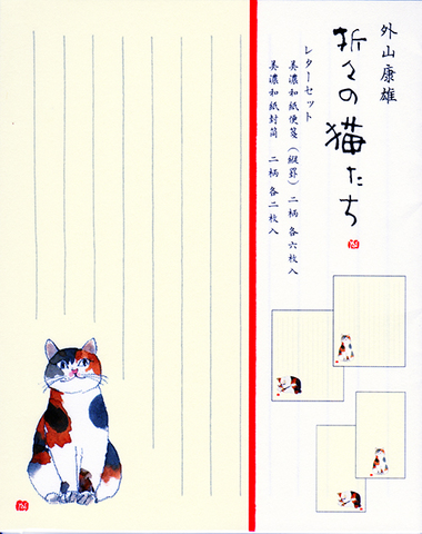 猫のレターセット(縦罫)