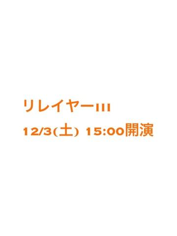 12/3 15:00
