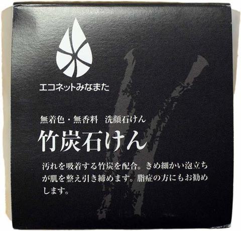 化粧石けん(竹炭)80g