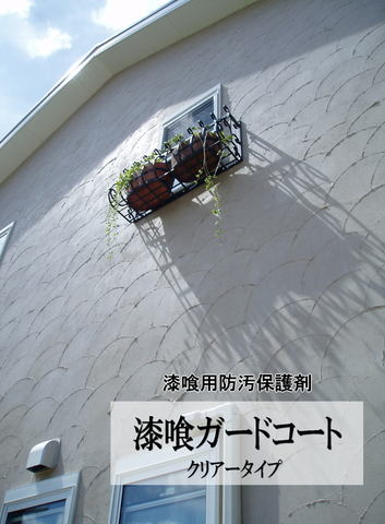 漆喰ガードコート 2000ml