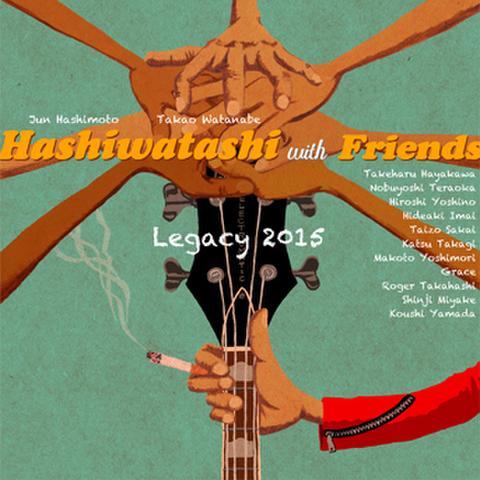 橋渡し with Friends「LEGACY 2015」